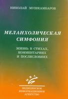 Мушкамбаров Меланхолическая симфония