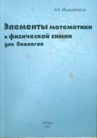 Мушкамбаров Элементы математики и физической химии для биологов