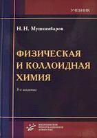 Мушкамбаров